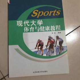 现代大学体育与健康教程