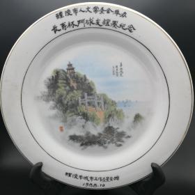 醴陵老瓷~人大纪念盘~特大全品~