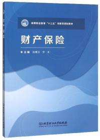 """财产保险/高等职业教育""""十三五""""创新型规划教材"""
