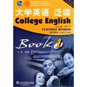 大学英语泛读1(第3版)(学生用书)