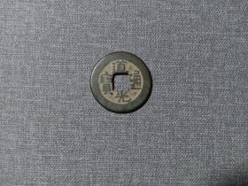 清朝字钱 道光通宝 通下星 广串样钱 直径25mm 重4.09g 保老保真 赠钱币保护盒  古钱币
