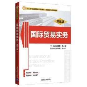 """国际贸易实务(第三版)(""""十二五""""普通高等教育规划教材·国际经济与贸易学系列)"""
