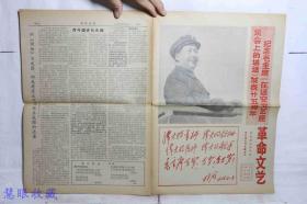 1967年5月3日《革命文艺》  红卫兵山东文艺、革命造反司令部主办--纪念毛主席《在延安文艺座谈会上的讲话》发表25周年