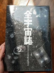 全宇宙志 松冈正刚&杉浦康平造本经典 不朽之星书 初版初刷稀有孤品