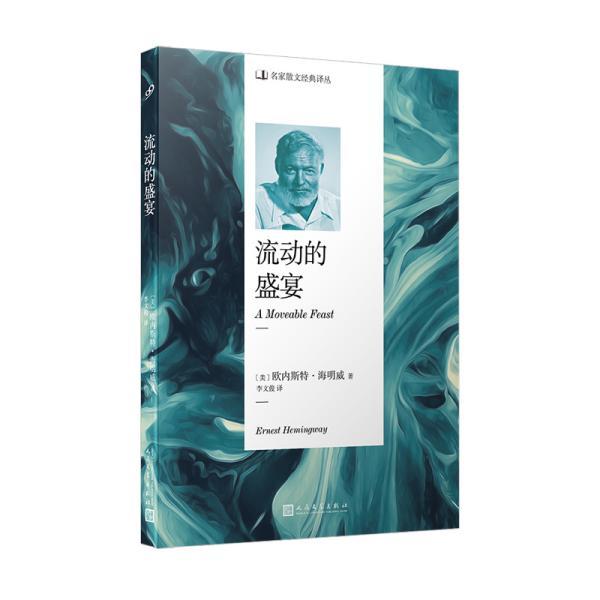 名家散文经典译丛:流动的盛宴