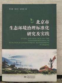北京市生態環境治理標準化研究及實踐