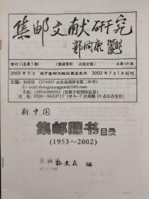 新中国集邮图书目录(1953--2002)