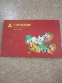 中国普通纪念币2013年癸巳年纪念币(内有2个1元,1个5元)