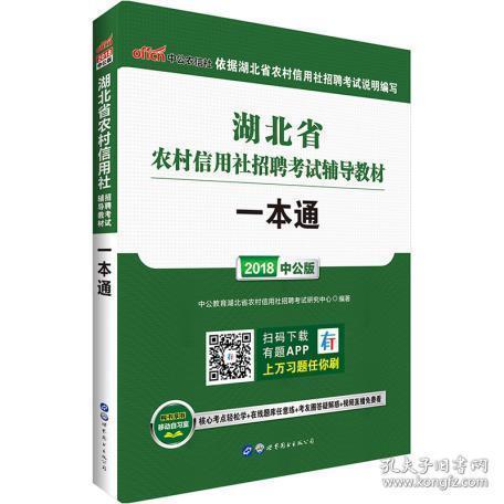 中公版·2017湖北省农村信用社招聘考试辅导教材:一本通
