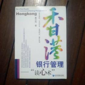 香港银行管理