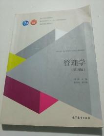 管理学(第四版)