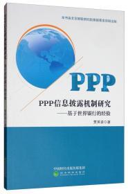 PPP信息披露机制研究——基于世界银行的经验