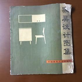 家具设计图集