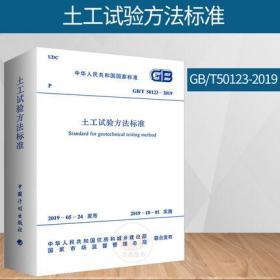 GB/T 50123-2019 土工试验方法标准 注册岩土工程师考试规范 实施日期2019年10月1日 中国计划出版社 代替GB/T 50123-1999