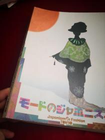 日本东京服饰史展会图录  日本近现代优秀服装设计(百多精美绝伦的服装藏品彩图)  日本欧州服装设计的交流