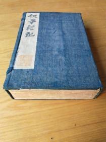 《文聚堂礼记》,大清乾隆皇帝钦奉御案儒家经解。纸洁字大,刻印精良,清乾隆木刻板,一函一套六册全。规格23、5X15、8X5cm