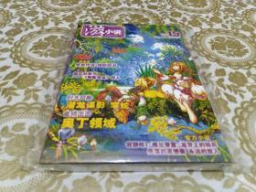 游小说 2008.06总第15期