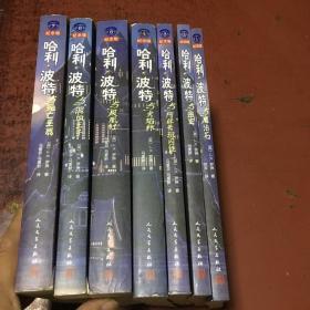 哈利波特 (1-7全集)   罗琳    人民文学出版社  原版 6和7扉页有名字