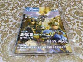 游小说 2008.12总第21期