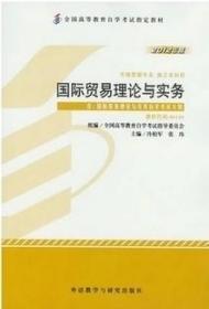 正版二手包郵 自考教材 貿易理論與實務(2012年版)自學考試教材