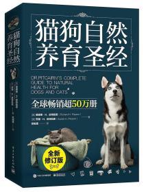 猫狗自然 养育圣经