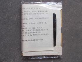 八十年代-幻灯片(小学语文)【 20套,散的60张;合计174张左右,看图详述】