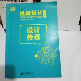 机械设计实用机构运动仿真图解(第2版)