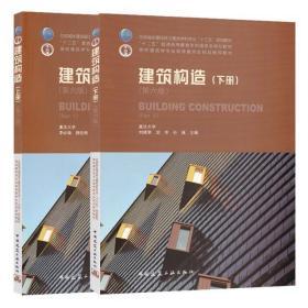 建筑构造 上下册 第六版 第6版 全两册 李必瑜 刘建荣 中国建筑工业出版