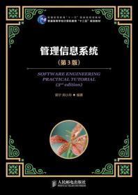 """管理信息系统(第3版)/普通高等教育""""十一五""""国家级规划教材"""