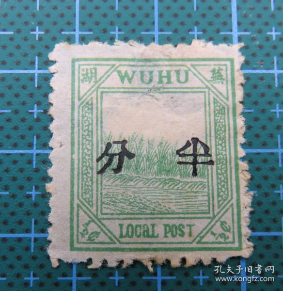 1895年清朝芜湖商埠第一次加盖中文面值邮票--面值半分--邮票