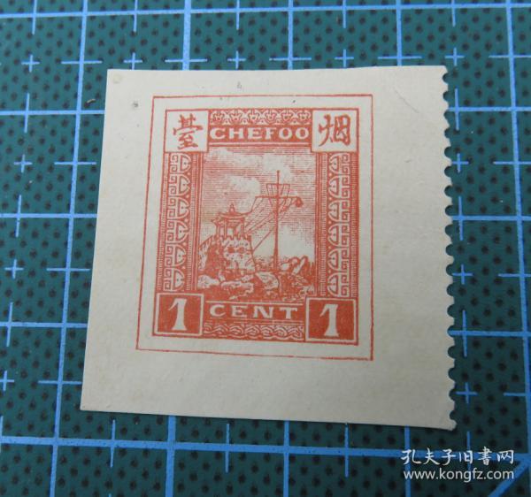 1894年清朝烟台商埠明信片面值剪片--面值1分