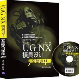 中文版UG NX模具设计完全学习手册
