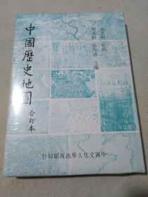 中国历史地图 上下册合订本