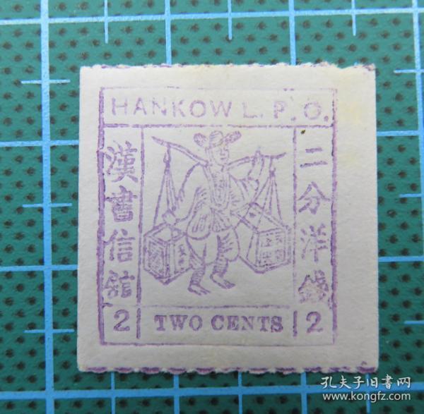 1894年清朝汉口商埠第三次普通邮票-面值二分洋钱--邮票