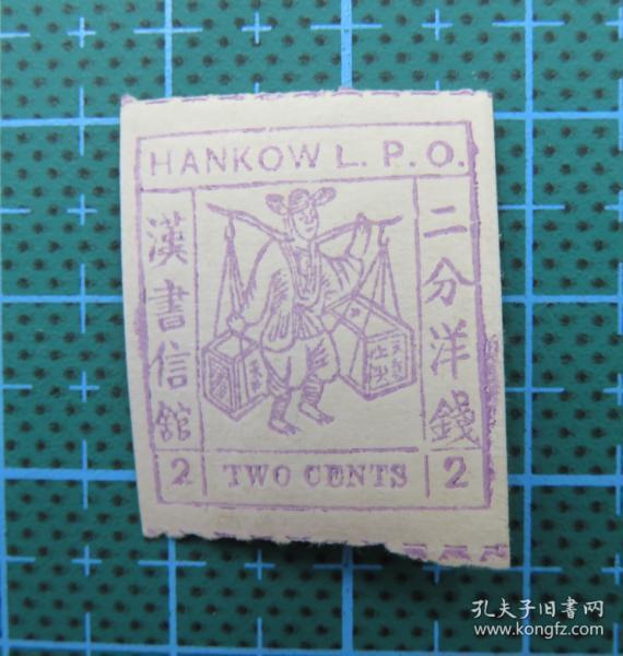 1894年清朝汉口商埠第三次普通邮票--面值二分洋钱-邮票