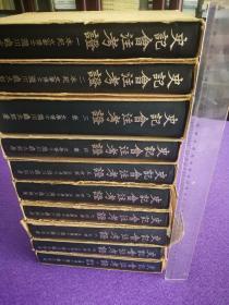 史记会注考证(全10册)(东京大学东洋文化研究所藏版)(昭和31年至35年一版一印) (精装带函套)