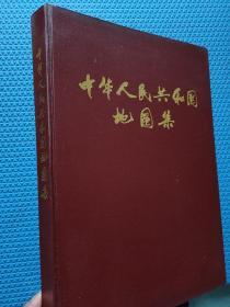 中华人民共和国地图集(8开精装 1979年一版一印)