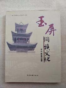 《玉屏侗族文化》 铜仁学院黔东文化研究中心