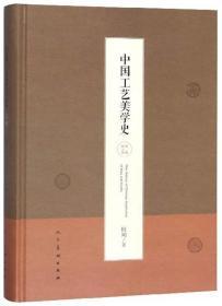 中国工艺美学史-第三版-修订版