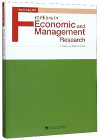 经济管理前沿(第6卷)(英文版)