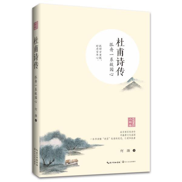 杜甫诗传(孤舟一系故园心)/浪漫古典行