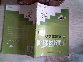 新课标小学生语文阶梯阅读训练:3年级