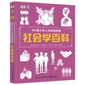 小猛犸童书:DK青少年人文科普百科社会学百科(精装)