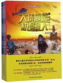 大战超能机器人(套装共3册)/青少年益智科幻系列