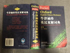 牛津袖珍英汉双解词典(新版)