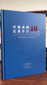 河南水利改革开放40年