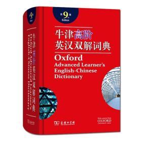 2018年最新版,牛津高阶英汉双解词典第9版 商务印书馆出版 牛津高阶英汉双解词典第九版