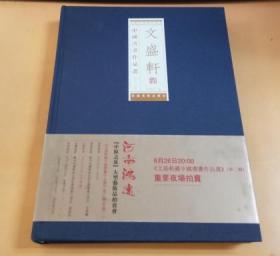 中国民间藏珍书系:文盛轩(中国书画作品选第二辑)