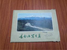 长白山写生集(35页全)
