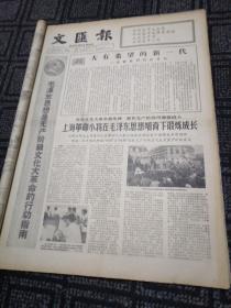 生日报……老报纸、旧报纸:文汇报1966年10月9日(1-4版)《上海革命小将在毛泽东思想哺育下锻炼成长:充当文化大革命急先锋   誓作无产阶级可靠接班人》《毛主席著作学千遍学万遍,千遍万遍学不完毛泽东思想传千代传万代,千代万代永相传》《热烈欢迎受害侨胞回到祖国》《文化大革命是毛泽东思想的伟大胜利》